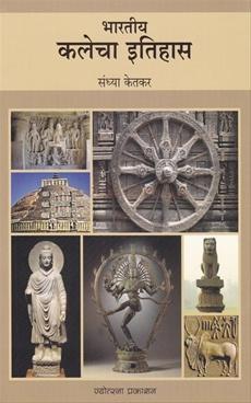 Bharatiy Kalecha Itihas