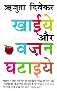 Khaiye aur vajan ghataiye by rujuta diwekar random house india khaiye aur vajan ghataiye fandeluxe Images