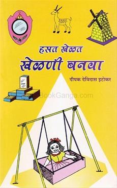 Hasat Khelat Khelani Banava