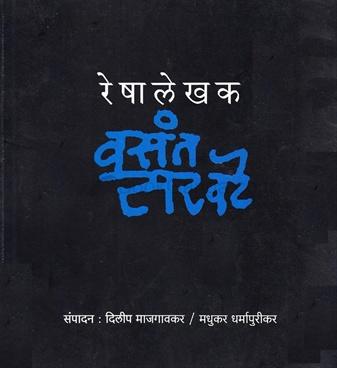 Reshalekhak Vasant Sarvate