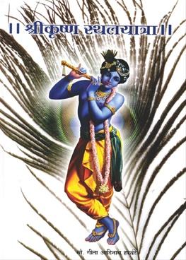 Shrikrushna Sthalayatra