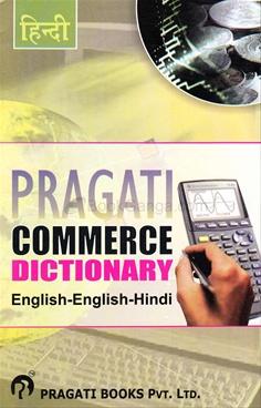 Pragati Commerce Dictionary