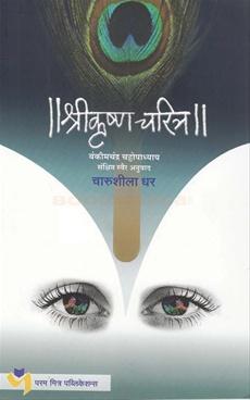 Shrikrushna Charitra