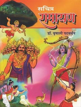 Sachitra Ramayan