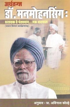 Arthatadnya Dr. Manmohan Singh