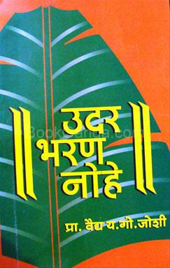 Udar Bharan nohe