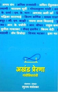 Akhand Prerana Gandhivicharanchi