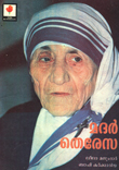 Mother Teresa (Malyalam)