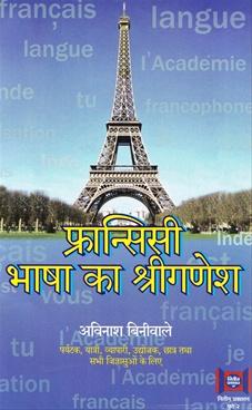 Fransisi Bhasha Ka Sriganesh