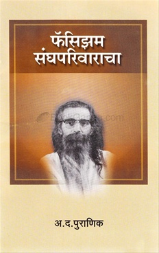 Fasizam Sanghparivaracha