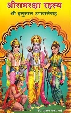 Shreeramraksha Rahasy