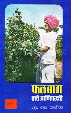 Phalbaag Tatve Ani Padhati