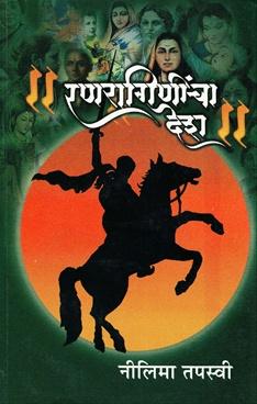 Ranraginincha Desh