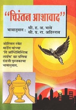 Chirantan Ashavad