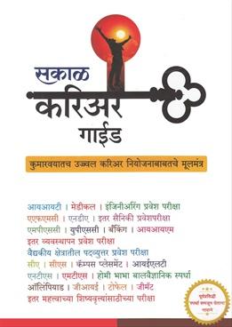 Sakal Career Guide