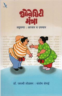 Obesity Mantra ( Marathi )