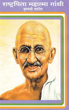 Rashtrapita Mahatma Gandhi