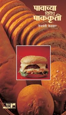 Pavachya Vividh Pakkruti