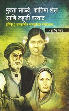 Mukta Salave, Fatima Shaikh Ani Lahuji Vastad