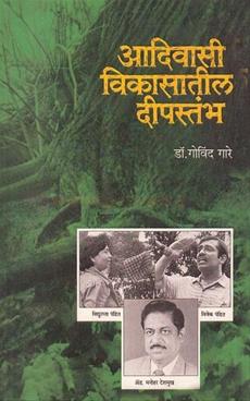 Aadiwasi Vikasatil Dipstambh