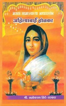 Maratha Samrajyachya Adharstambh Ahilyabai Holkar