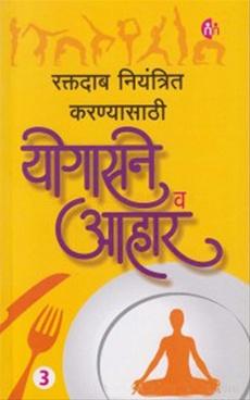Raktadab Niyantrit Karnyasathi Yogasane Va Ahar