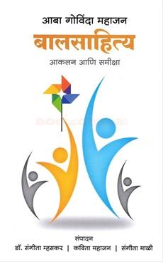 Balsahitya Akalan Ani Samiksha