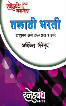 Talathi Bharati