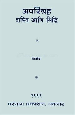 Aparigrah Shakti Ani Siddhi