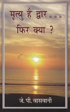 Mrutyu Hai Dwar Fir Kya ?