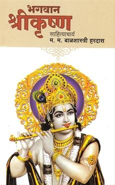 Bhagwan Shrikrushna