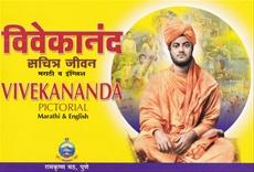Vivekananda Sachitra Jivan (Marathi V English)