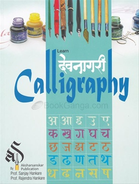 Learn देवनागरी Calligraphy
