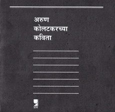 Arun Kolatkarchya Kavita