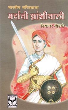Mardani Jhanshivali