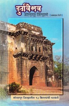 Durgvaibhav Kolhapur Jilhyache