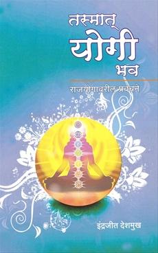 Tasmat Yogi Bhava