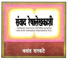 Sanvad Reshalekhakashi