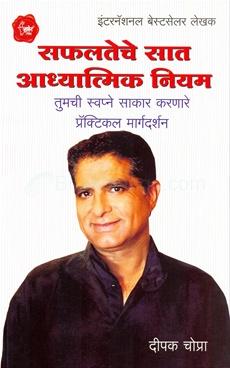 Safalateche Sat Adhyatmik Niyam