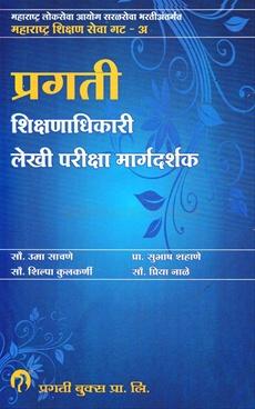Pragati Shikshanadhikari Lekhi Pariksha Margadarshak