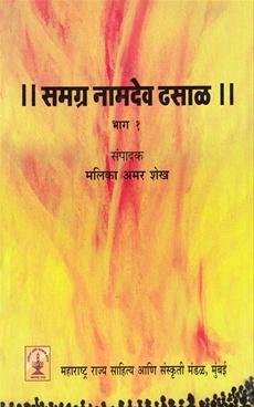 Samgra Namdev Dhasal Bhag 1
