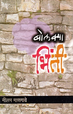 Bolakya Bhinti