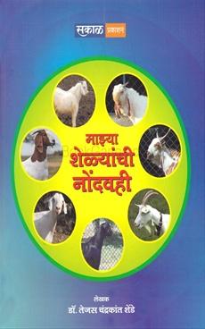 Majhya Shelyanchi Nondvahi