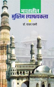 Bhartatil Muslim Sthapatyakala