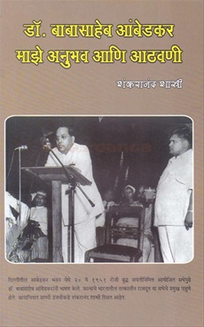 Dr. Babasaheb Ambedkar Maze Anubhav Ani Athavani
