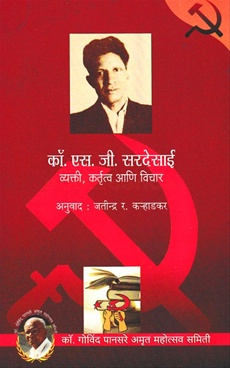 Co. S. G. Sardesai : Vyakti, Kartrutva Ani Vichar