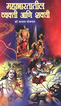 Mahabharatatil Vyakti Ani Shakti