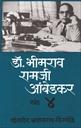 डॉ. भीमराव रामजी आंबेडकर खंड - ४