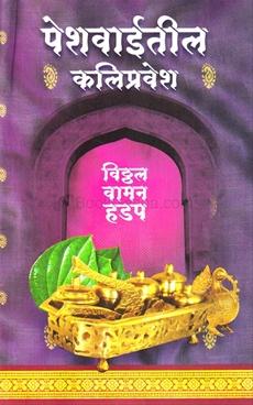 Peshwaitil Kalipravesh (Bhag 19)