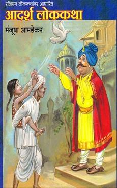 Chitramay Rangatdar Katha 4 Book Set